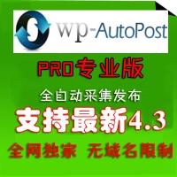 wordpress自动采集发布插件:AutoPost破解版