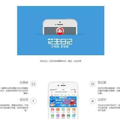 仿花生日记 好省官方网站源码带帮助中心