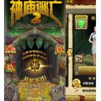 安卓神庙逃亡2中文破解版 手机游戏安卓版神庙逃亡2破解版下载