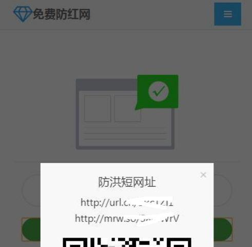 响应式域名二维码防红源码v1.02 无后台版