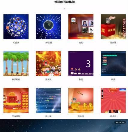 微信上墙现场婚庆会议大屏幕互动抽奖系统源码