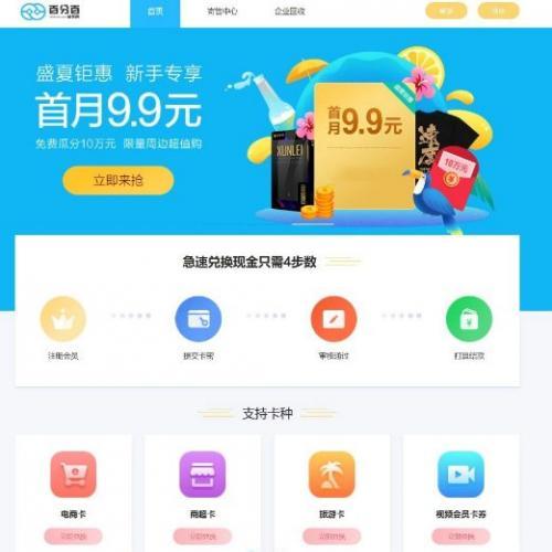 Thinkphp二手礼品卡回收交易网站平台源码 带教程