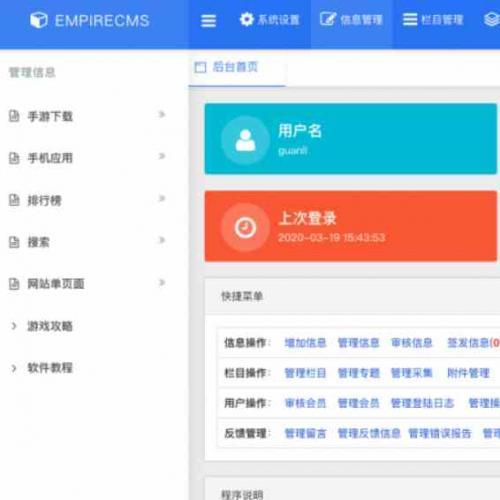 帝国cms模板源码出售 采用ZUI前端框架开发