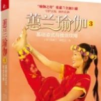 张蕙兰瑜伽视频教程初级全集+休息术mp3引导词