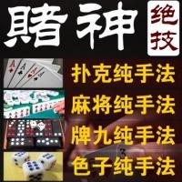 [最好]北京牌技教学培训 纯手法牌技教学视频_牌技手法大全视频教程