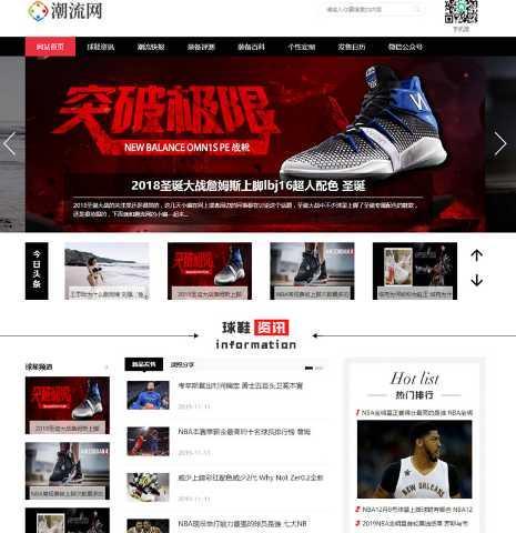 潮流品牌运动鞋装备新闻资讯网站源码 织梦模板