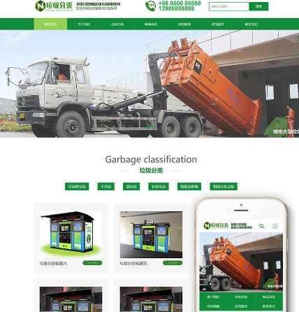垃圾分类企业网站源码 织梦dedecms模板 绿色风格