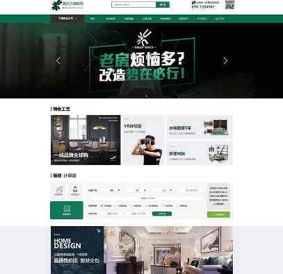 仿生活家装饰装修公司网站源码 织梦dedecms模板