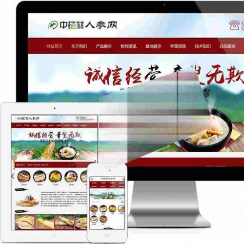 易优cms医疗保健中药材网站模板源码 PC+WAP