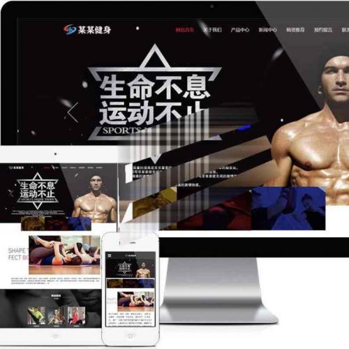 响应式健身塑型企业网站源码 易优cms模板