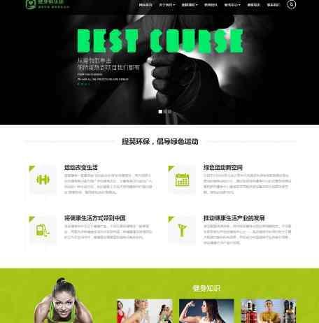HTML5健身俱乐部娱乐会所类网站源码 织梦模板