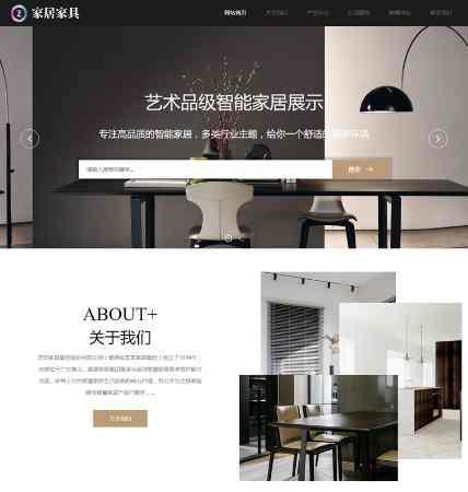 HTML5办公家居装修建材类网站源码 织梦模板
