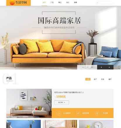 高端木器家具产品展示类网站源码 织梦dede模板