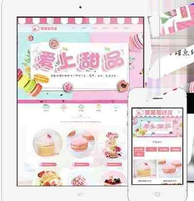 美食蛋糕甜品店网站易优cms模板源码 带手机端