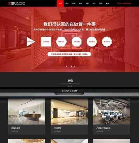 红黑色装潢装修饰设计公司网站源码 织梦模板