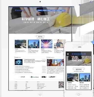 基础工程建设公司网站模板源码 自适应手机端