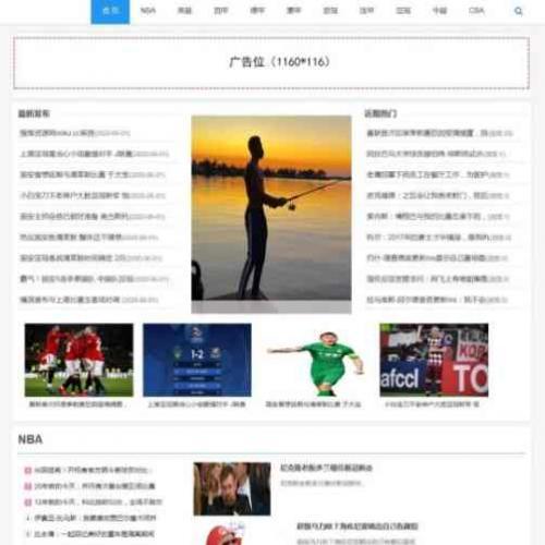 响应式娱乐新闻资讯体育门户网站源码 织梦模板