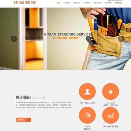 建筑行业装修服务公司网站源码 织梦模板