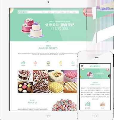 响应式美食甜品蛋糕公司网站模板 自适应手机端