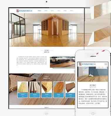 木质装饰建筑材料公司网站模板源码 带手机端