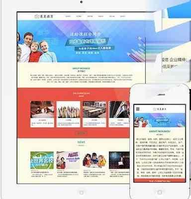响应式儿童教育培训企业网站模板源码+手机端