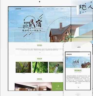 响应式农家乐民宿网站模板源码 手机端自适应