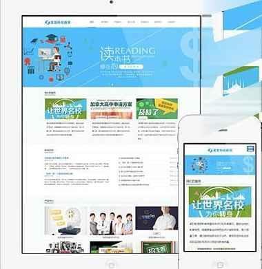 响应式专职科技教育公司企业网站模板 带手机端