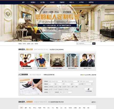 家居装饰装修工程公司网站 织梦dedecms模板
