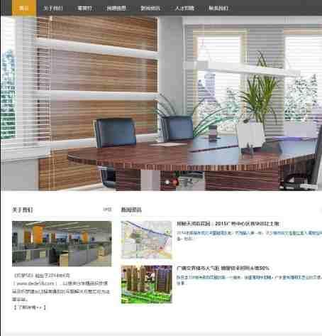 响应式房产代理中介公司网站 织梦dedecms模板