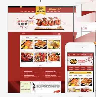 特色美食小吃加盟店企业网站模板源码+手机端