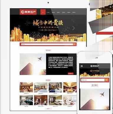房地产项目开发公司网站模板源码 带手机端