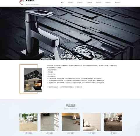 HTML5陶瓷装修设计建材网站 织梦dedecms模板