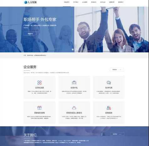 响应式人力资源招聘企业网站 织梦dedecms模板