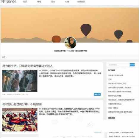 个人新闻资讯博客网站源码 织梦dedecms模板