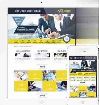 职业教育培训行业网站模板源码 带手机端