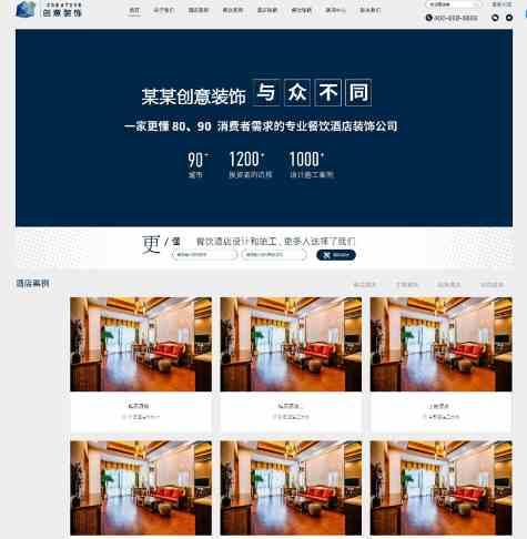 创意装饰设计网站源码 织梦dede模板 带手机版