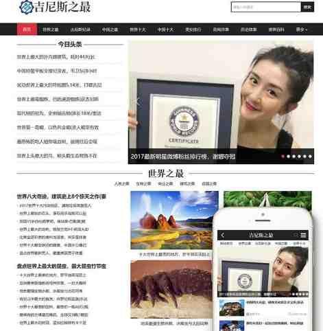 吉尼斯世界纪录新闻资讯网站 织梦dedecms模板
