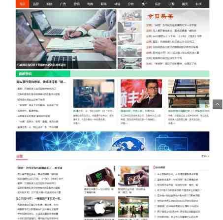 自媒体新闻文章网整站源码 织梦dedecms模板