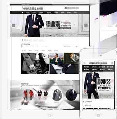 黑色西服职业装定制企业网站模板源码 带手机端