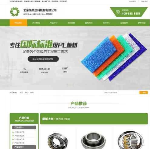 绿色五金塑料板材网站源码 织梦dedecms模板