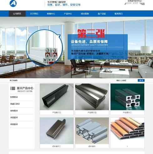 蓝色铝业材料网站源码 织梦dedecms模板