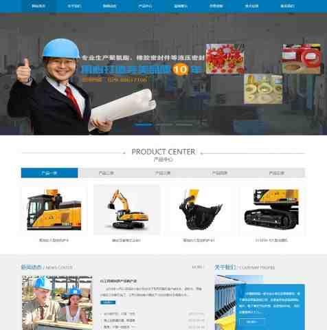 蓝白色工业设备网站源码 织梦dedecms模板
