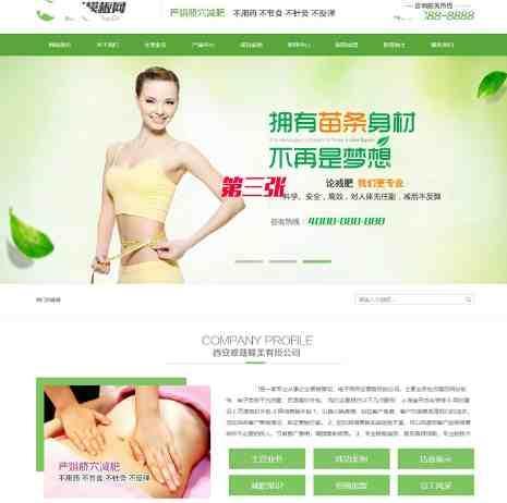 绿色化妆品网站源码 织梦dedecms模板