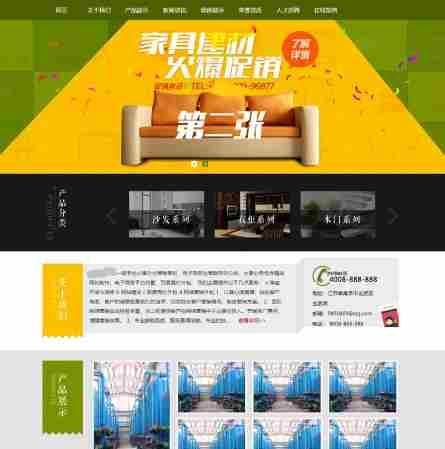 绿色家居装饰网站源码 织梦dedecms模板