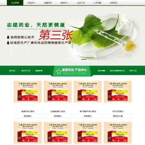 绿色保健品网站源码 织梦dedecms模板