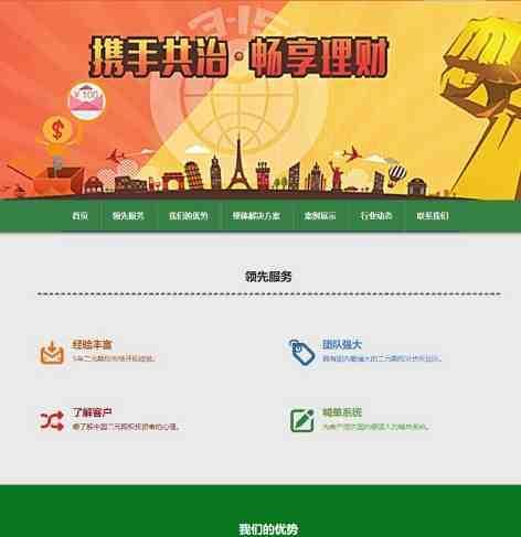 绿色金融股票网站源码 织梦dedecms模板