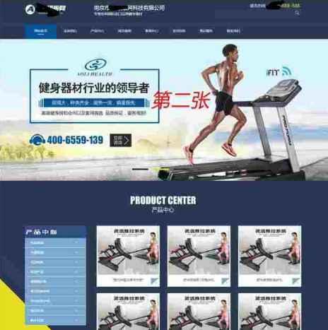 蓝色体育健身器材网站源码 织梦dedecms模板