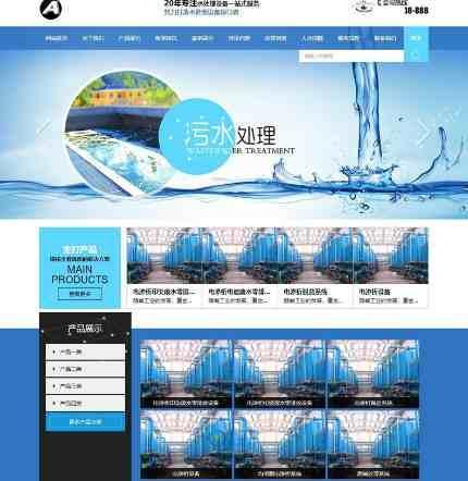 蓝色净水器设备网站源码 织梦dedecms模板