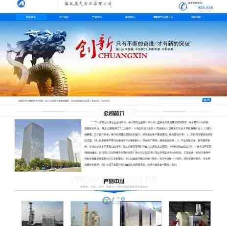蓝色环保机械设备网站源码 织梦dedecms模板