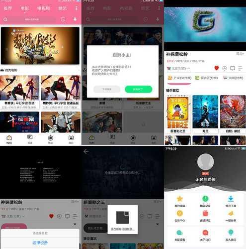 E4A熊猫全能视频系统 熊猫视频乐享影视e4a源码